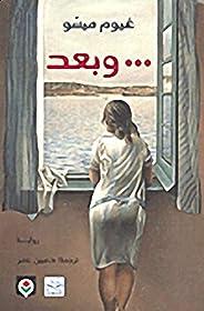 كتاب وبعد , غيوم ميسو من المركز الثقافي العربي