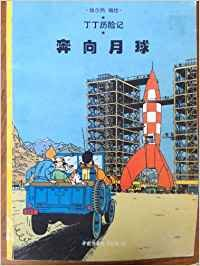 Objectif lune : Edition en chinois