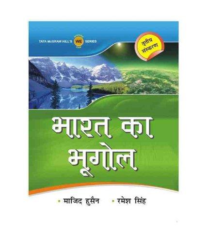 Bharat Ka Bhugol