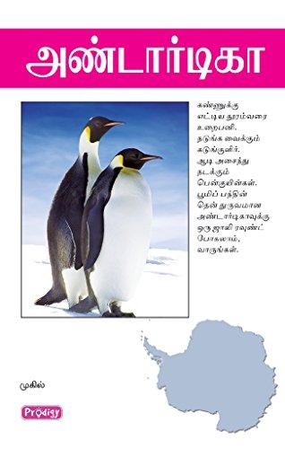 antarctica-tamil