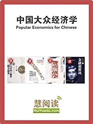 Popular Economics for Chinese (Chinese Edition)