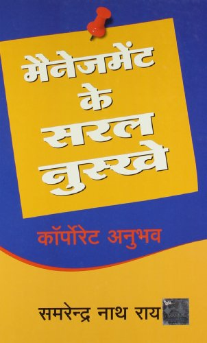 Management Ke Saral Nuskhe (Hindi)