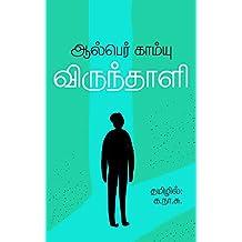 விருந்தாளி (Tamil Edition)