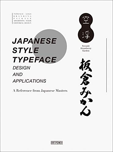 Japanese style typeface par Collectif