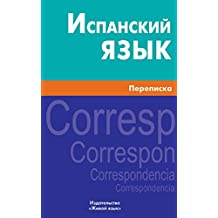 Испанский язык. Переписка: Correspondence in Spanish for Russians. Spanish. Correspondencia (Russian Edition)