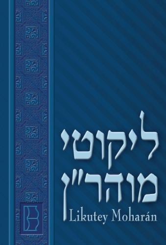 Likutey Moharán (en Español) Vol. III: Lecciones 17 a 22: Volume 3 (Likutey Moharn) por Rabí Najmán de Breslov