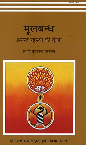 Mulabandh (Hindi)