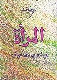 Al-Mar'a fi shi'ri wa fi hayati - Nizar Qabbani