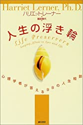 Jinsei no ukiwa : Shinrigakusha ga kotaeru 98 no jinsei soÌ