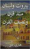 بيروت ولبنان منذ قرن ونصف القرن (Arabic Edition)