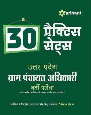30 Practice Sets Uttar Pradesh Gram Panchayat Adhikari Bharti Pariksha