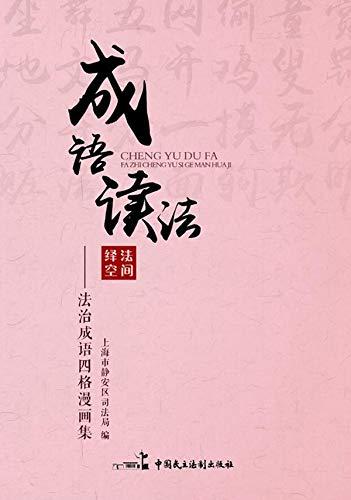 成语读法——法治成语四格漫画集 (English Edition)