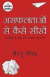 Asafaltaon se Kaise Seekhen (Hindi Edition)