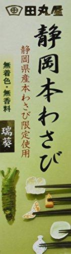 Authentic Japanese Shizuoka Wasabi paste 42g. Imported from Japan