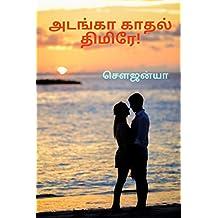 அடங்கா காதல் திமிரே! : Adanga Kadhal Thimirey! (Tamil Edition)