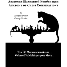 Multi-Purpose Move (Anatomy of Chess Combinations)