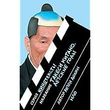 Такеси Китано. Детские годы (Кинотексты) (Russian Edition)
