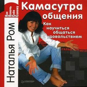 Kamasutra communication. How to learn to communicate with pleasure / Kamasutra obshcheniya. Kak nauchitsya obshchatsya s udovolstviem par Rom N.V.