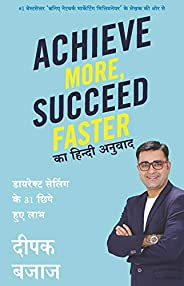 ACHIEVE MORE, SUCCEED FASTER - HINDI