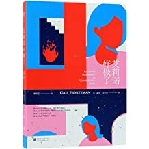 Eleanor Oliphant Is Completely Fine (Chinese Edition)