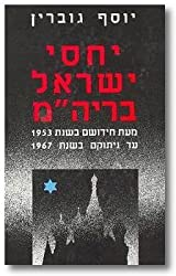 Yahase Yisrael Berit-Ha-Moatsot: Me-Et Hidusham Bi-Shenat 1953 Ad Nitukam Bi-Shenat 1967