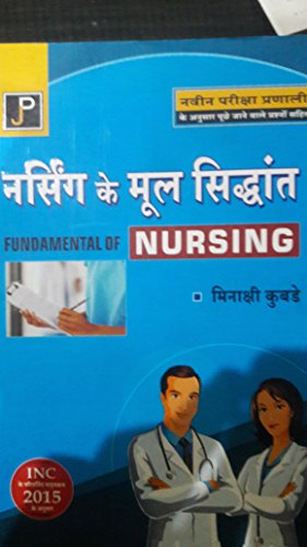 Nursing ke mool siddhant (hindi)