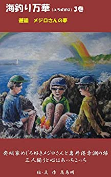 Descargar dream chasing story of japanese sea angler with about 90 pictures and view illustrations funny beautifl: sea fishing at south bousou in chiba prefecture PDF Gratis