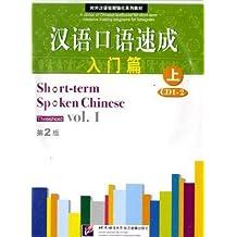 Short-term Spoken Chinese, 2 Audio-CDs: Vol 1