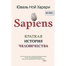 Sapiens: Краткая история человечества (Russian Edition)