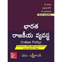Telugu Books: Buy Telugu Books Online at Best Prices in India- Amazon in