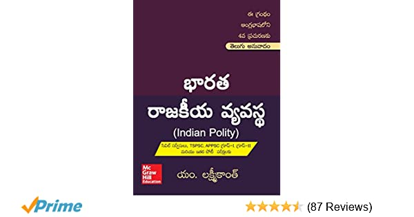 Indian polity telugu academy pdf