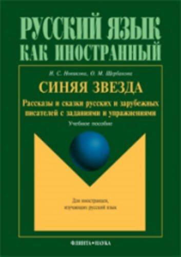 Blue Stars - Stories & Tales from Russian & Foreign Writers: Siniaia Zvezda - Rasskazy I Skazki Russkikh I Zarubezhnykh Pisatelei (Russian Edition) by N.S., Shcherbakova, O.M Novikova (2010-05-31)