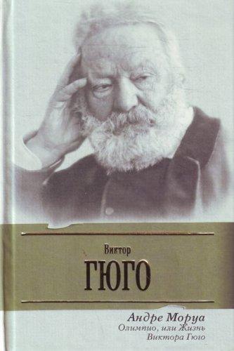 Olympio ou la vie de Viktor Hugo / Olimpio, ili zhizn Viktora Gyugo (In Russian)