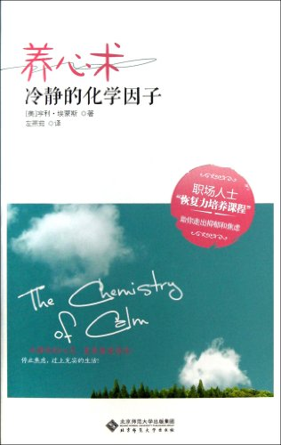 The Chemistry of Calm (Chinese Edition)