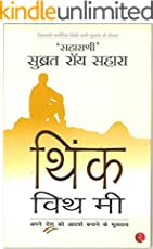 Think with Me (Hindi Edition)