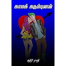 காமக் கடும்புனல் (Tamil Edition)