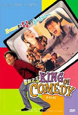 åå ‡ AC: King of Comedy (1999) Alle Region Ac Outlet-stores