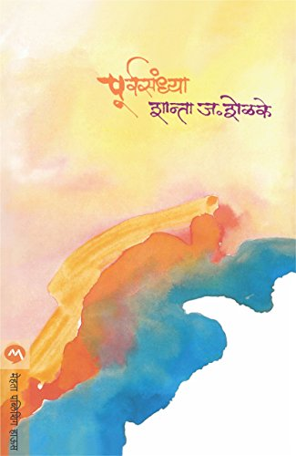 Purvasandhya eBook: SHANTA SHELAKE: Amazon in: Kindle Store