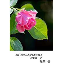omoinokosukotonakukakituduru soushuuhenn ni (Japanese Edition)
