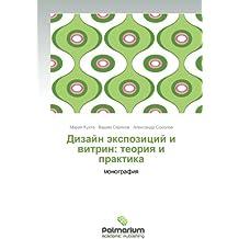 Dizayn ekspozitsiy i vitrin: teoriya i praktika: monografiya