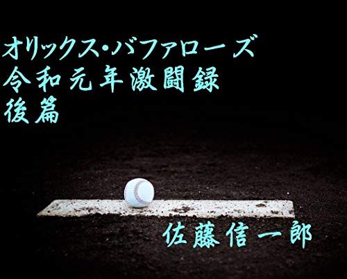 ORIXBUFFAROES REIWAGANNENGEKITOUROKU KOUHEN (Japanese Edition)