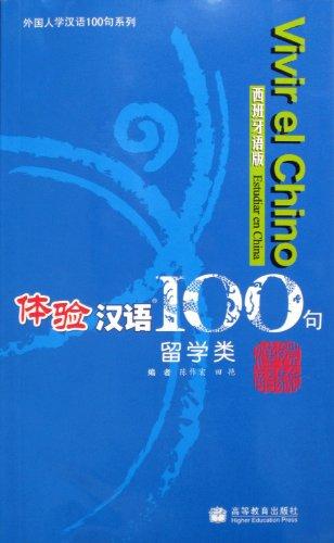 Vivir El Chino 100 - Estudiar En China por Zuohong Chen