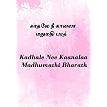 காதலே நீ கானலா  தமிழ் பதிப்பு: Kadhale Nee Kaanala  Tamil Edition