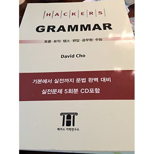 Hackers TOEFL Grammar Structure & Written Expression (Hackers) by David Cho (2002-08-02)