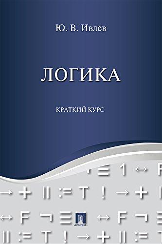 Логика. Краткий курс. Учебное пособие (Russian Edition)