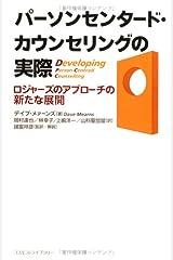 Pāson sentādo kaunseringu no jissai : Rojāzu no apurōchi no aratana tenkai Tankobon Hardcover