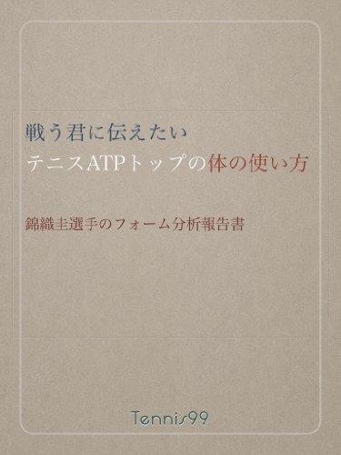 Nishikori kei senshu no fo-mu bunseki houkokusyo (Japanese Edition) por Murakami Yasuji