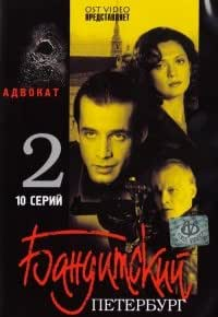 Banditskiy Peterburg: Film 2. Advokat