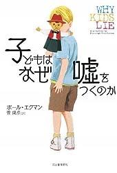 Kodomo wa naze uso o tsukunoka