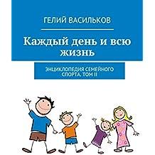 Каждый день ивсю жизнь: Энциклопедия семейного спорта. ТомII